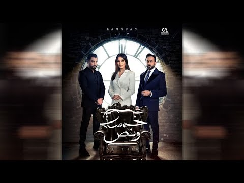 5:30 Fourth Teaser (Ghimar el Ghanem) - مسلسل خمسه ونص - الإعلان 4 -#رمضان_ 2019