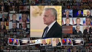 Посол США в России заявил о низшей точке в отношениях двух стран