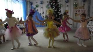 Танец конфеток