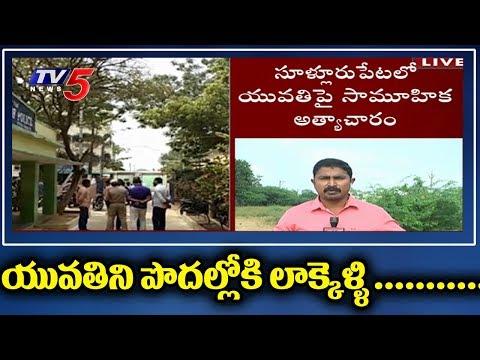 యువతిని పొదల్లోకి లాకెళ్లి అత్యాచారం..!   Sullurpeta   TV5 News