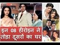 10 Top Indian Actresses Who Became Home-breaker | Videos, Photos, Scandals, Hot | Yry18 | Hindi video