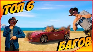6 малоизвестных багов в GTA 5 ONLINE #8