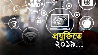 প্রযুক্তিতে ২০১৯ | Bangla Business News | Business Report | 2019