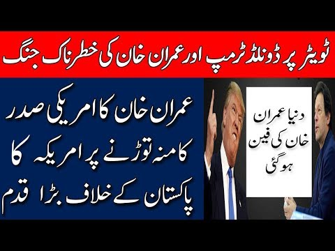 donald trump tweet about pakistan international media coverage on imran khan tweet |the info teacher