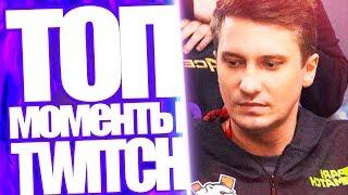Топ Моменты с Twitch | Solo Лучший Фурион Планеты | Конфликт в Украинском Клубе