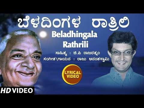 Beladhingala Rathrili Lyrical Video Song | Raju Ananthaswamy | G P Rajaratnam | Kannada Folk Songs