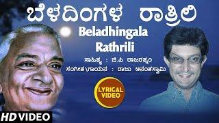 Beladhingala Rathrili Lyrical Video Song   Raju Ananthaswamy   G P Rajaratnam   Kannada Folk Songs