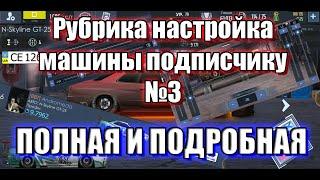 drag Racing: Уличные гонки  НАСТРОЙКА ПОДПИСЧИКУ 72  LADA Priora 1150 лс/т