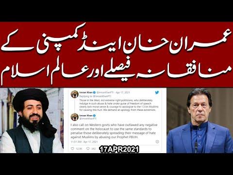 TLP ka eham muamla... aakhir Imran Khan ki aankh khul hi gai magar farq kia paray ga ?