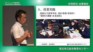 ICTを活用した反転学習モデルの開発と効果の検証|埼玉県立総合教育センター