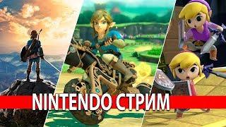 Nintendo-Стрим: Mario Party+Mario Kart+Zelda