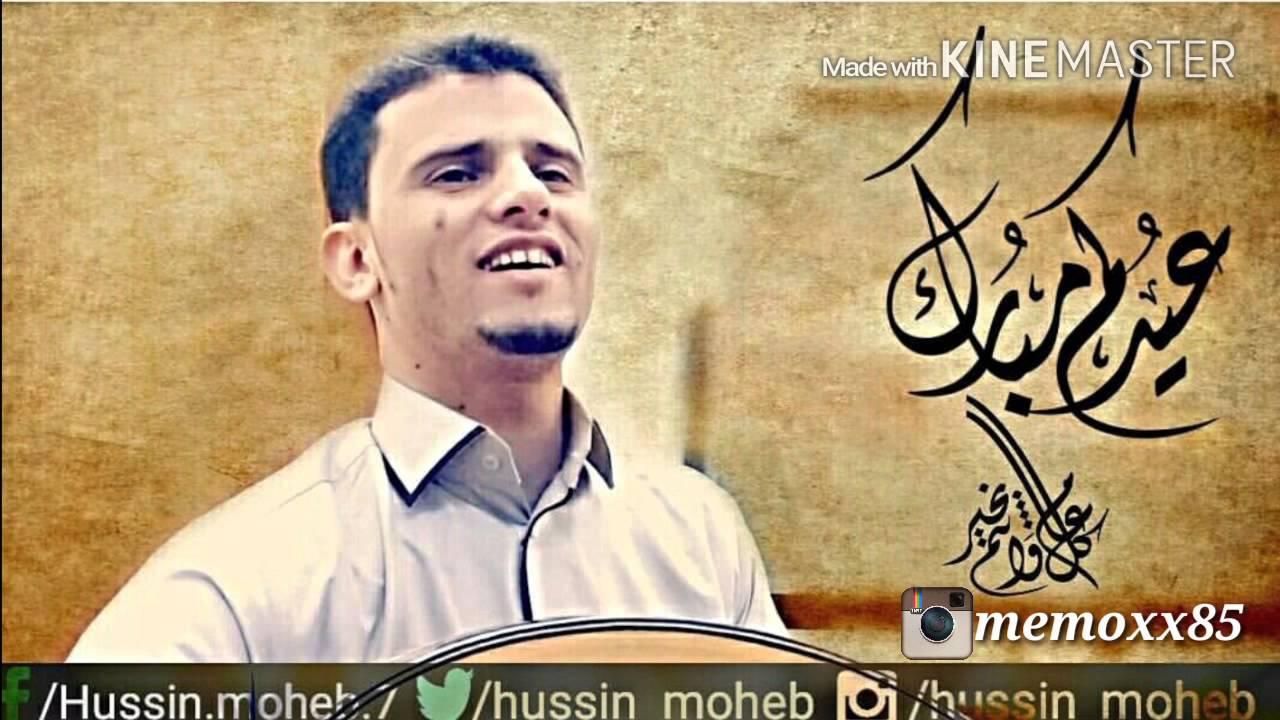 عيدك مبارك وايامك سعيده جديد للفنان حسين محب 2015 Youtube