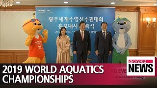S. Korea gears up to host 2019 World Aquatics Championships in July