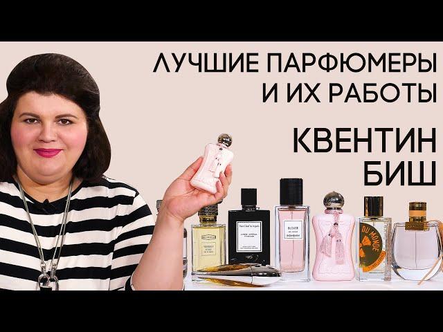 Выдающиеся парфюмеры и их творения: Квентин Биш