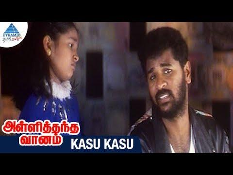 Alli Thandha Vaanam Tamil Movie Songs  Kasu Kasu  songs  Prabhu Deva  Vidyasagar