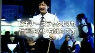 2004年CM CFJ ディック ビキナーズラック ビリヤード男性篇.