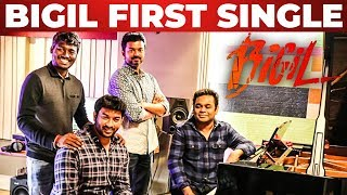 BIGIL First Single #Verithanam | Thalapathy Vijay | AR Rahman | Lyricist Vivek | Thalapathy 63 Songs