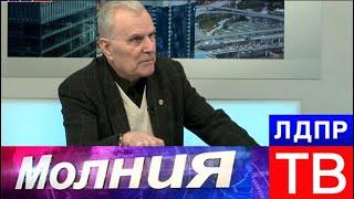 Спирин Юрий Леонидович, итоги предвыборной кампании Жириновского. Молния от 16.03.18