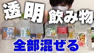 透明な飲み物を全部混ぜたらどんな味がするのかという動画をはじめしゃちょーがやっ…