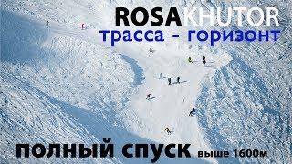 boarderlive #34 - Полный спуск! Горизонт (синяя) выше 1600 метров. Роза хутор.