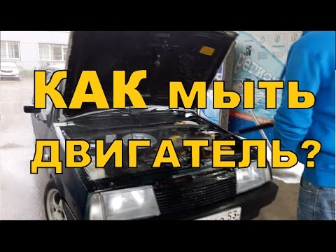 Как мыть двигатель за 100 рублей?