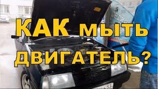 Как мыть двигатель за 100 рублей? ВАЗ 2109