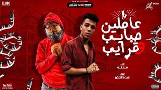"""مهرجان """" عاملين حبايب و قرايب """" عبده الصغير و مسلم - 3MLEN 7BAYB W ARAYB 2020"""