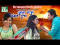 Valentines Day Special Telefilm Nona Jole Hothat Dekha (নোনা জলে হঠাৎ দেখা) l Milon, Aporna & Samia