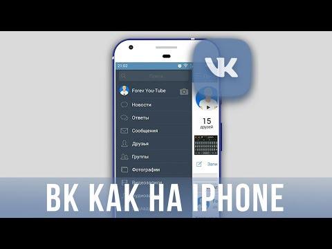 ВК как на IPhone для Android–✅Царский ВК для Android бесплатно.