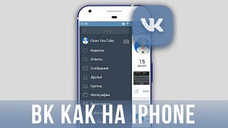 Download ВК как на iPhone для Android–✅Царский ВК для Android бесплатно. Mp3 and Videos