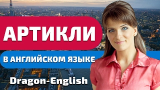 Артикли в английском языке. Узнайте, в каких выражениях английского языка не нужен артикль!
