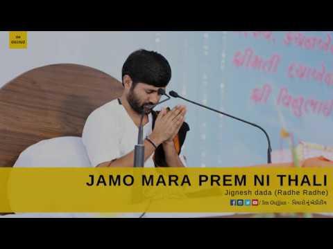 JAMO MARA PREM NI THALI Jignesh Dada - Radhe Radhe | MP3 Song