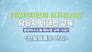 일모아시스템 매뉴얼 교육 (3강) - 선발템플릿 관리