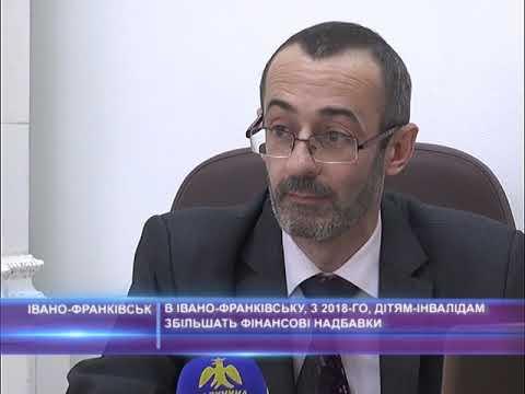 В Івано-Франківську, з 2018-го, дітям-інвалідам збільшать фінансові надбавки