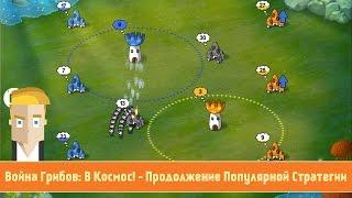 Война Грибов: В Космос! - Продолжение Популярной Стратегии для Android