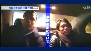 【意外な印象】日本代表の内田・吉田が本田圭佑について語る!