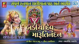 બડીયાદેવ મારૂતિનંદન HANUMAN JAYANTI Special Hanuman Chalisa Hanuman Bhajan Arvind Barot