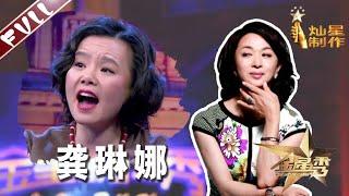 """《金星秀》第七期:""""创业""""那些事 嘉宾:神曲始祖 龚琳娜  The Jinxing Show 官方超清HD"""
