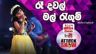 Ra Dawal Mal Hagum | Aksha Chamudi | FM Derana Attack Show Polgahawela