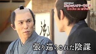 男と女のミステリー時代劇 第三話   BSジャパン