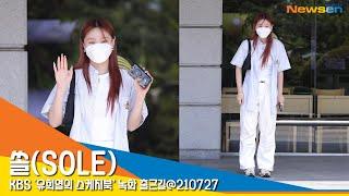 쏠(SOLE), '매력에 빠져봅시다~' (유희열의스케치북) #NewsenTV