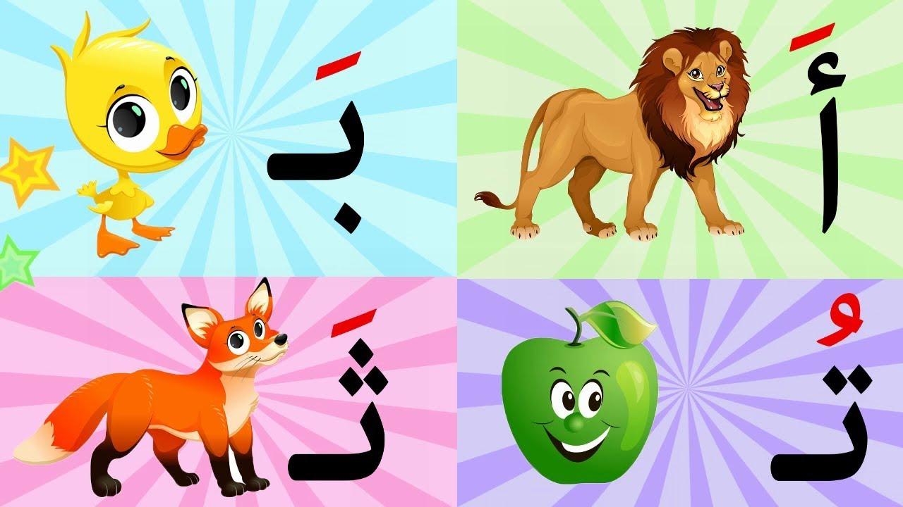 أغنية الحروف العربية بالحركات والكلمات - أنشودة الحروف الأبجدية العربية للأطفال بدون موسيقى