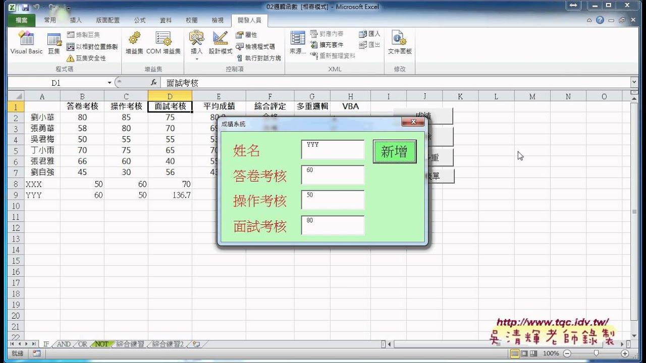 10 如何撰寫表單內的程式碼EXCEL VBA雲端資料庫2 - YouTube