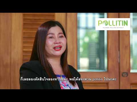 Pollitin Review By คุณ -วิภาพร คำให้สุข