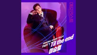 이승열 Yi Sung Yol - Til the end (메모리스트 memorist OST Part 1)