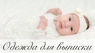 Одежда для выписки из роддома. Одежда для новорожденного. Одежда для девочки.(Мой инстаграм: https://www.instagram.com/annagorinaa/ ✓Я вконтакте: https://vk.com/annagorina ✓Почта: anngorina@gmail.com В этом видео я покажу,..., 2015-02-02T22:11:40.000Z)
