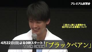 竹内涼真は、研修医・世良雅志役で出演いたします。 TBS日曜劇場 『ブラ...