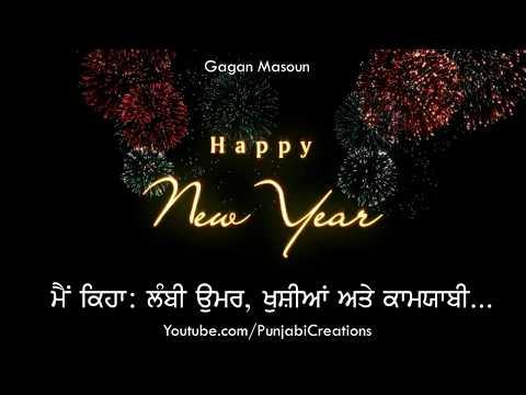 Happy New Year 2018 WhatsApp Video Status 30 Second | Punjabi Greetings, Wishes