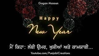 Happy New Year 2021 WhatsApp TikTok Status 30 Second Punjabi Greetings Wishes