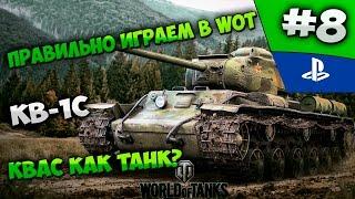 Как правильно играть в World of Tanks? Квас как танк? КВ-1С #8(Как действовать в стоке? Какую пушку выбрать? Какое оборудование устанавливать? Ответы на эти вопросы, а..., 2017-01-06T09:07:40.000Z)